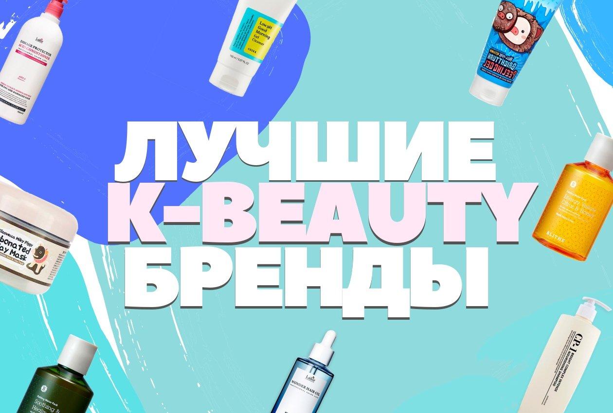 Самая эффективная корейская косметика