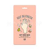 G9 Self Aesthetic Soft Hand Mask