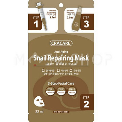 Восстанавливающая маска с муцином улитки Cracare 3-Step Snail Repairing Mask